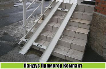 Прямогор Компакт