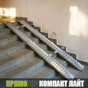 Пандус Прямогор Компакт Лайт