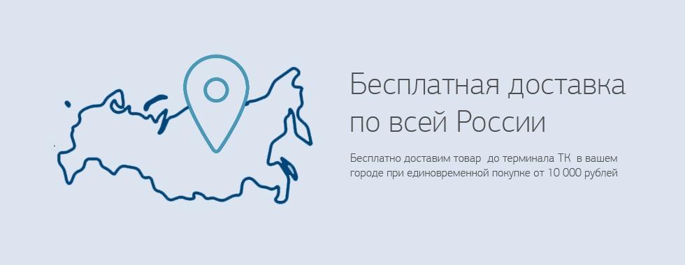 Бесплатная доставка по России пандусов