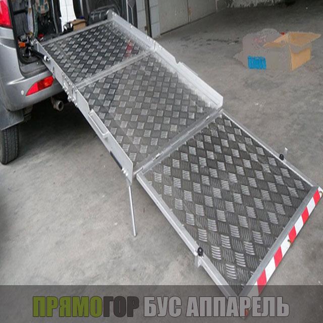 Аппарель для микроавтобусов и автобусов Прямогор Бус