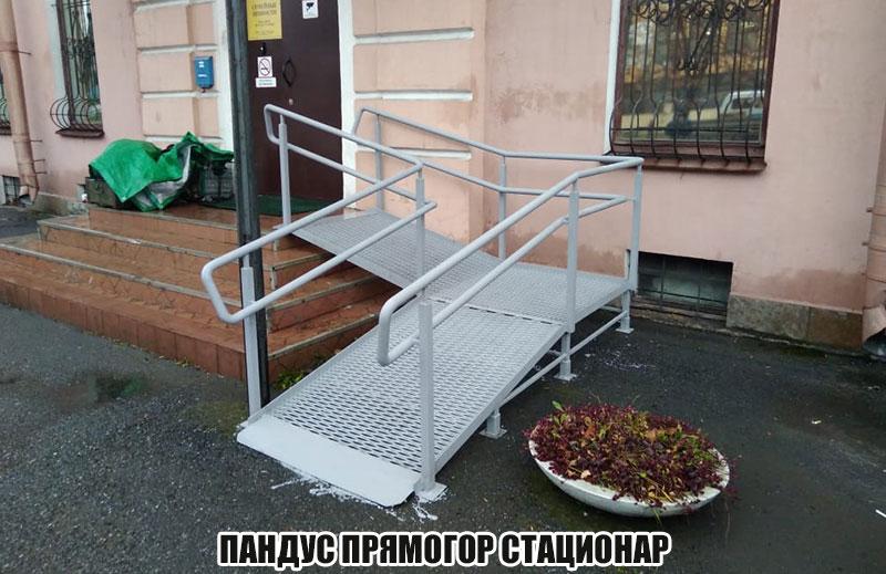 Стационарный пандус Прямогор