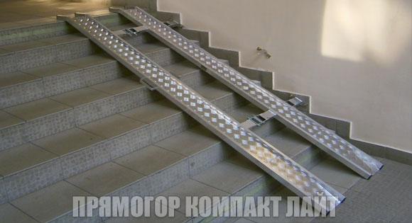 Прямогор Компакт Лайт Алюминиевый пандус