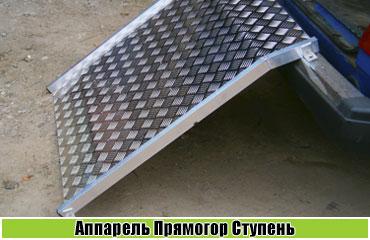 Аппарель Прямогор Ступень