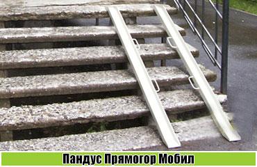 Прямогор Мобил