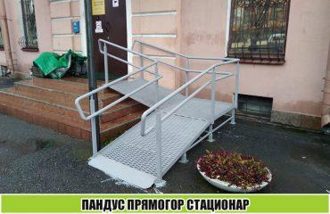Пандус Прямогор Стационар