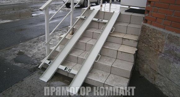 Пандус Прямогор Компакт